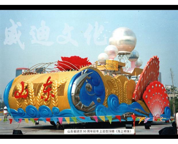 50周年国庆彩车